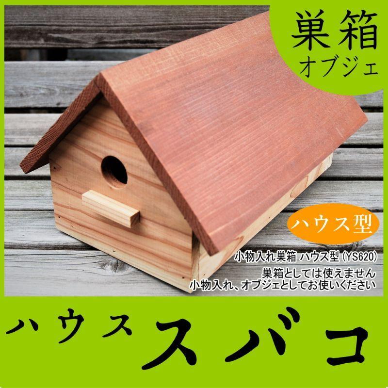 画像1: 【かわいい巣箱型小物入れ】ハウス巣箱(置き型)オブジェ、小物入れに! (1)
