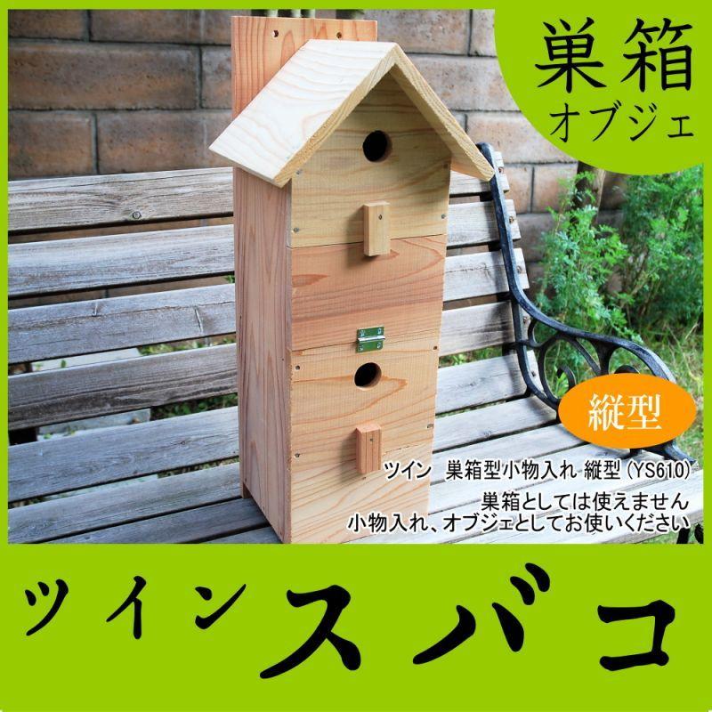 画像1: 【かわいい巣箱型小物入れ】ツイン巣箱(縦型)オブジェ、小物入れに! (1)