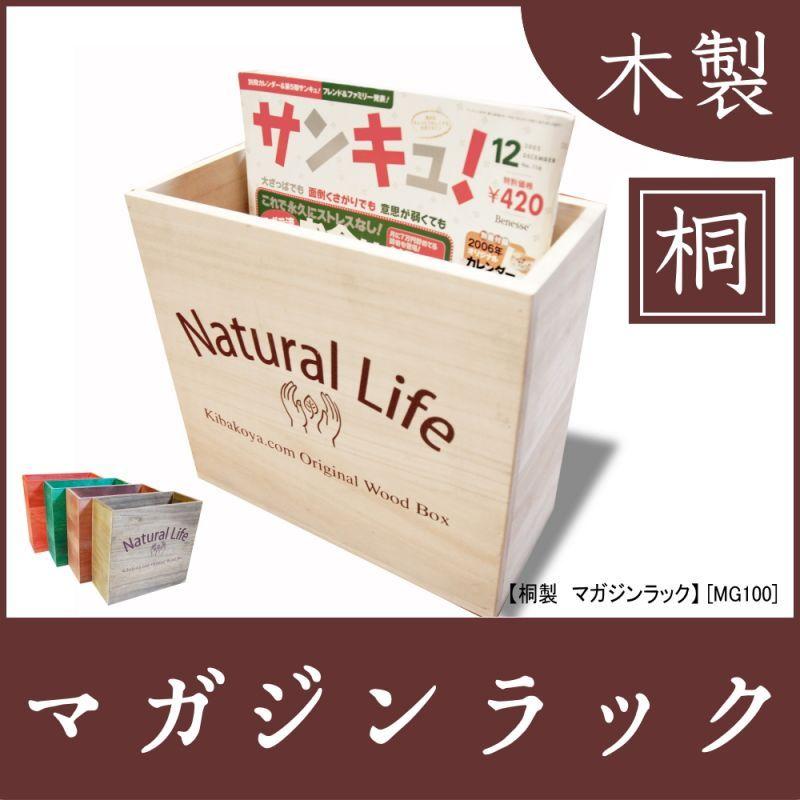 画像1: 【桐製マガジンラック(Natural Life)】おしゃれな木の雑貨 オリジナルロゴ入り (1)