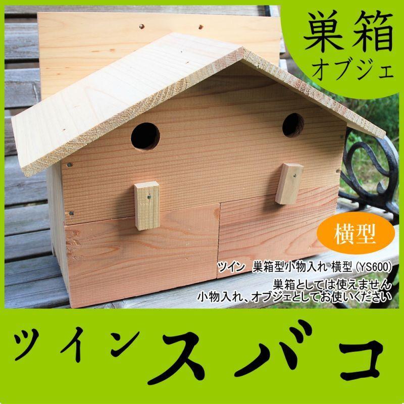 画像1: 【かわいい巣箱型小物入れ】ツイン巣箱(横2部屋型)オブジェ、小物入れに! (1)