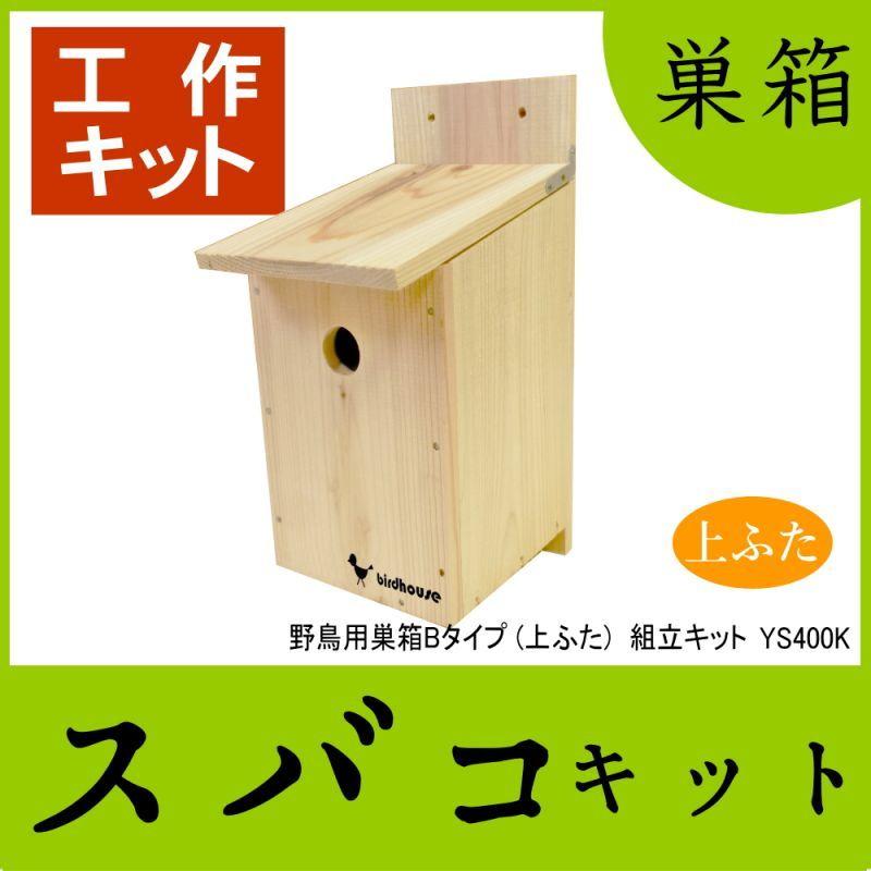 画像1: 【野鳥用巣箱 組み立てキット】バードハウスB (上ふたタイプ) 巣箱組み立てキット 夏休み工作、PTA活動、親子工作教室などに最適! (1)