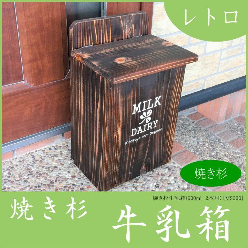 画像1: 【ミルクボックス】焼き杉牛乳箱(900ml 2本用) 文字色:ホワイト (1)