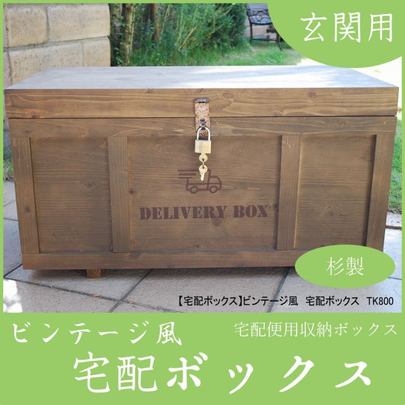 画像1: 【宅配ボックス】ビンテージ感たっぷりおしゃれな木製宅配BOX(宅急便収納箱・受け) (1)