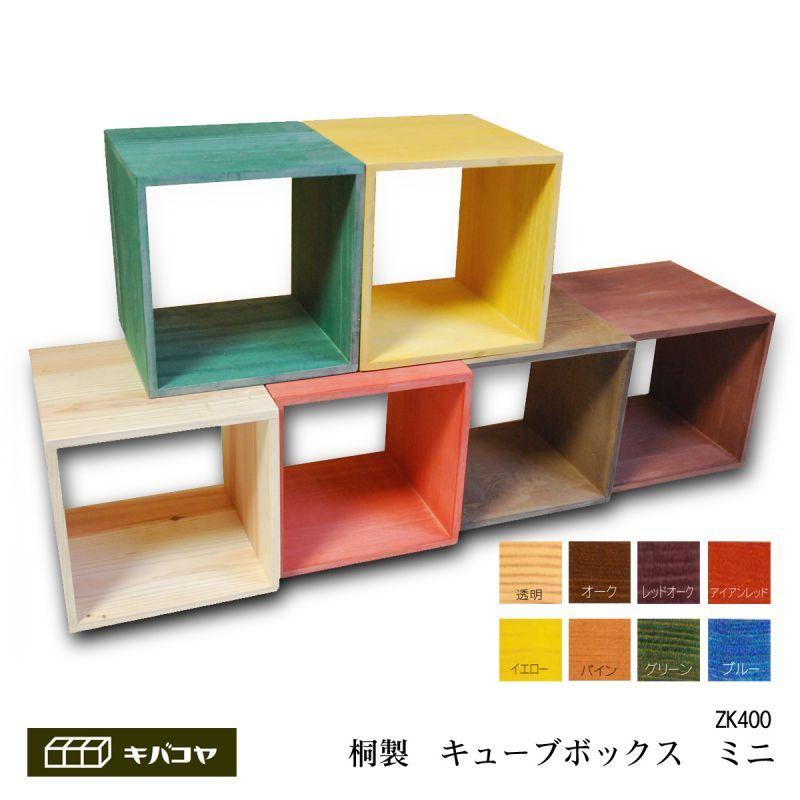 画像1: 【カラーキューブボックス:外枠のみ】 収納ボックス 木製 オープン マルチラック キューブラック シェルフ 本棚 書棚 CDラック (1)