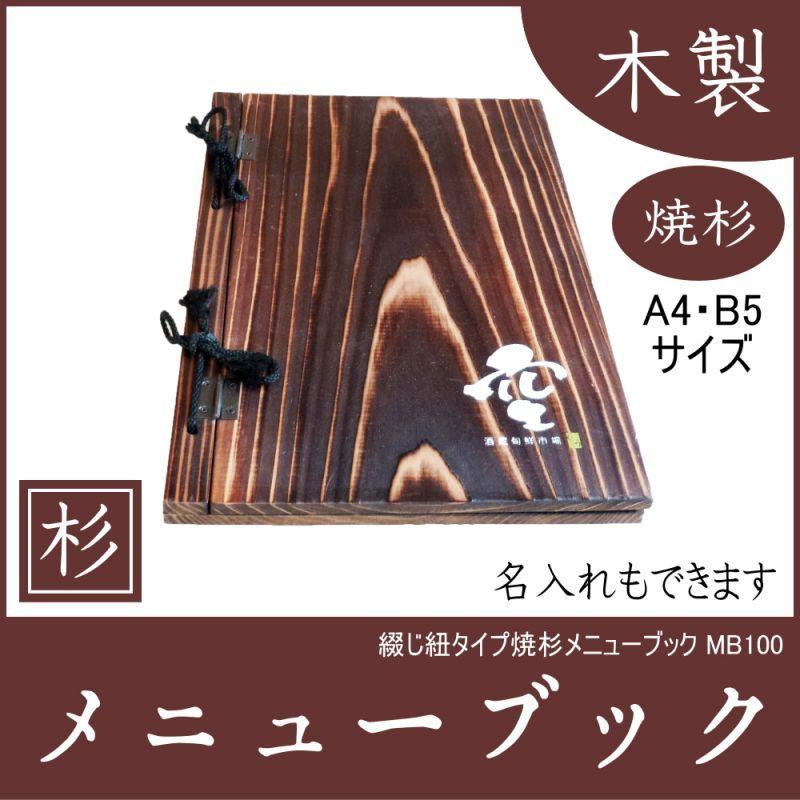 画像1: 【木製メニューブック】綴じ紐タイプ(A4,B5縦型):焼杉仕様 (1)