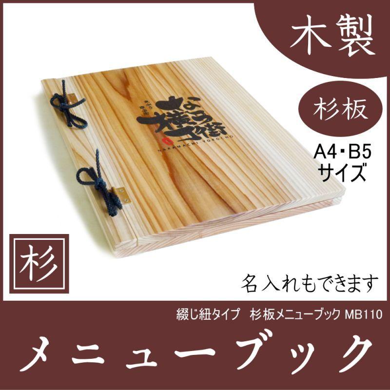 画像1: 【木製メニューブック】 綴じ紐タイプ(A4,B5縦型):杉板(無色)仕様 (1)