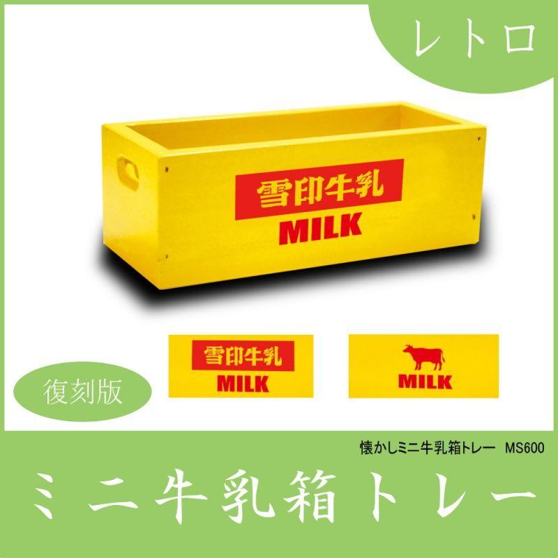 画像1: 【ミニ牛乳箱トレー】レトロな、昭和懐かしロゴ入り (1)