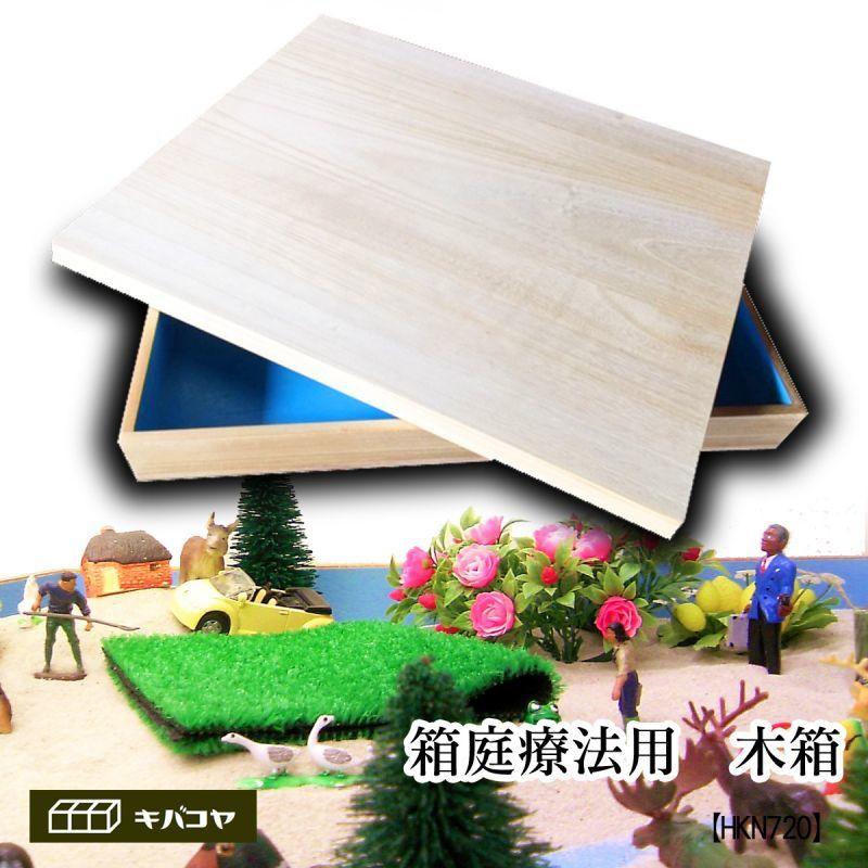 画像1: 【箱庭療法用 木箱】砂箱 セラピー メンタルケア セルフセラピー 箱庭セラピー (1)