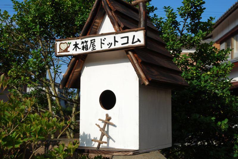 画像1: 職人手作り!巣箱風看板付きオブジェ (1)